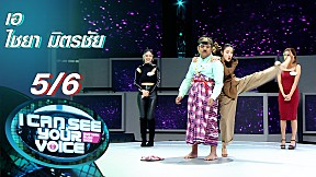I Can See Your Voice -TH | EP.260 | เอ ไชยา มิตรชัย | 17 ก.พ. 64 [5\/6]