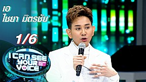 I Can See Your Voice -TH   EP.260   เอ ไชยา มิตรชัย   17 ก.พ. 64 [1\/6]