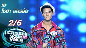 I Can See Your Voice -TH | EP.260 | เอ ไชยา มิตรชัย | 17 ก.พ. 64 [2\/6]