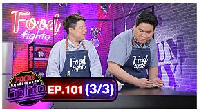 Food Fighto ศึกครัวเดียวกัน | EP.101 | \'นานา\' VS \'เท็ดดี้\' เป่ายิงฉุบทำเมนู #หมูกรอบชาชูกับข้าวผัดผงกะหรี่ [3\/3]