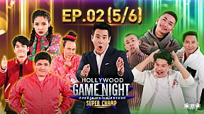 HOLLYWOOD GAME NIGHT THAILAND SUPER CHAMP   EP.2 [5\/6]