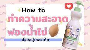 """How to ทำความสะอาด """"ฟองน้ำไข่"""" ด้วยสบู่เหลวเด็ก"""