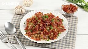 แจกสูตร 'ข้าวผัดเบคอน' เมนูอาหารจานเดียว ทำง่ายแต่อร่อยมาก พ่อบ้าน แม่บ้านมือใหม่ทำตามได้แน่นอน
