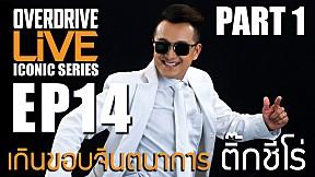 Overdrive Live ICONIC EP.14 ( PART1 ) - เกินขอบจินตนาการ ติ๊กชีโร่