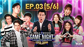 HOLLYWOOD GAME NIGHT THAILAND SUPER CHAMP | EP.3 [5\/6]
