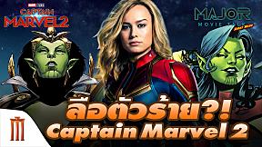 ลือ! ตัวร้าย Captain Marvel 2 คือตัวนี้รึเปล่า ?!  - Major Movie Talk [Short News]