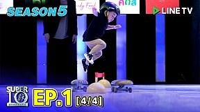SUPER 10 อัจฉริยะพันธุ์จิ๋ว SEASON 5 | EP.01 [4\/4]