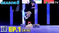 SUPER 10 อัจฉริยะพันธุ์จิ๋ว SEASON 5 | EP.01 [4/4]