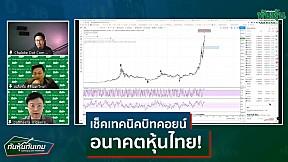 เช็คเทคนิคบิทคอยน์ อนาคตหุ้นไทย I ทันหุ้นทันเกม [2\/2]