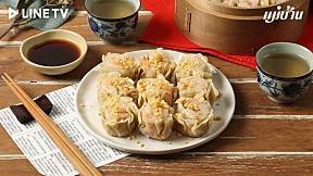 แจกสูตร 'ขนมจีบกุ้งหน้าล้น' เมนูติ่มซำแสนอร่อย กุ้งล้น ๆ เนื้อเนียนนุ่ม ทำง่าย ทำกินได้ ทำขายกำไรงาม