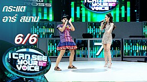 I Can See Your Voice -TH   EP.261   กระแต อาร์ สยาม   24 ก.พ. 64 [6\/6]