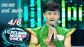 I Can See Your Voice -TH | EP.261 | กระแต อาร์ สยาม | 24 ก.พ. 64 [4\/6]