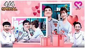 Couple or Not? คู่ไหน.. ใช่เลย | 14 ก.พ. 64 | Special [4\/4]
