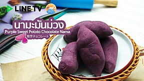 นามะมันม่วง Purple Sweet Potato Chocolate Nama