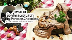แพนเค้ก ช็อกโกแลตเฮเซลนัท Puffy Pancake Chocolate