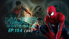 Tom Holland ปล่อยข่าว Spider-Man 3 กับ 3 Spider-Man?? -​ Major​ Movie​ Talk​ | EP.154 [2\/3]