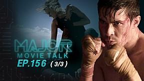 ทฤษฎี MORTAL KOMBAT ตัวละครใหม่ คือใคร ? Cole Young - Major Movie Talk | EP.156 [3\/3]