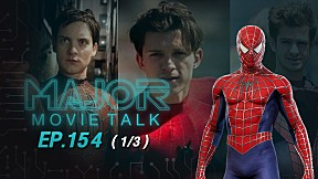 Tom Holland ปล่อยข่าว Spider-Man 3 กับ 3 Spider-Man?? -​ Major​ Movie​ Talk​ | EP.154 [1\/3]