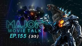 Pacific Rim กับ Godzilla เป็นไปได้แค่ไหนกับการรวมจักรวาล? - Major Movie Talk   EP.155 [3\/3]