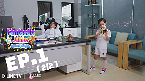 Fantastic Junior อัศจรรย์พันธุ์เล็ก   EP.1 [2\/2]