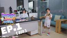 Fantastic Junior อัศจรรย์พันธุ์เล็ก | EP.1 [2/2]