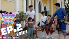 Fantastic Junior อัศจรรย์พันธุ์เล็ก | EP.2 [2/2]