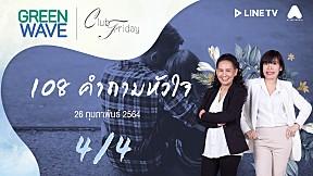 108 คำถามหัวใจ [4\/4] - Club Friday (26\/02\/2021)