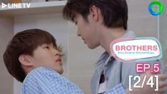 Brothers รักนะน้องชาย รักนายครับผม | EP.5 [2/4]