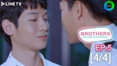 Brothers รักนะน้องชาย รักนายครับผม | EP.5 [4/4]
