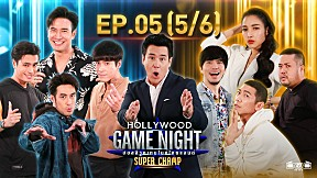 HOLLYWOOD GAME NIGHT THAILAND SUPER CHAMP   EP.5 [5\/6]