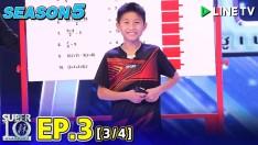 SUPER 10 อัจฉริยะพันธุ์จิ๋ว SEASON 5 | EP.3 [3/4]