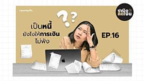 ปณิดคิดเงิน   ซีซัน 2   EP.16   เป็นหนี้ยังไง ให้การเงินไม่พัง
