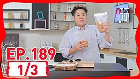 กินได้ก็กิน (ทำกินเอง) | EP.189 เมนู ข้าวผัดไก่คุณลุง \/ ข้าวมันไรซ์เบอร์รี ต้มยำกุ้งแม่น้ำผัดมัสมั่น [1\/3]