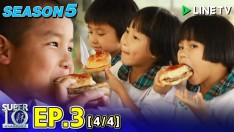 SUPER 10 อัจฉริยะพันธุ์จิ๋ว SEASON 5 | EP.3 [4/4]