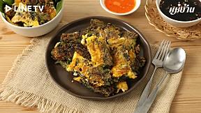 แจกสูตร 'กุยช่ายตอกไข่' เมนูกินเล่นยอดนิยมของคนไทย กรอบนอกนุ่มใน ทานเพลิน ทำกินอร่อย ทำขายกำไรงาม