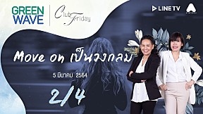 Move on เป็นวงกลม [2\/4] - Club Friday (5\/03\/2021)