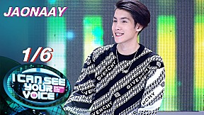 I Can See Your Voice -TH | EP.263 | JAONAAY | 10 มี.ค. 64 [1\/6]