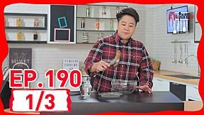 กินได้ก็กิน (ทำกินเอง) | EP.190 เมนู พาสต้าอกเป็ดใส่พริกแห้ง \/ ปากเป็ดทอด [1\/3]