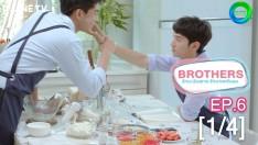 Brothers รักนะน้องชาย รักนายครับผม | EP.6 [1/4]