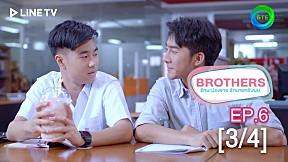 Brothers รักนะน้องชาย รักนายครับผม | EP.6 [3\/4]