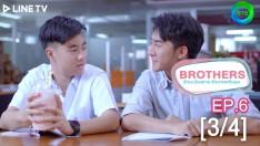 Brothers รักนะน้องชาย รักนายครับผม | EP.6 [3/4]