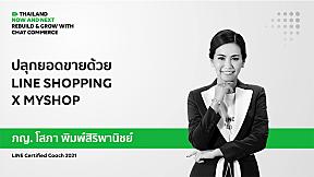 ปลุกยอดขายด้วย LINE SHOPPING x MyShop