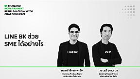 LINE BK ช่วย SME ได้อย่างไร