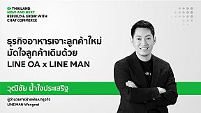 ธุรกิจอาหารเจาะลูกค้าใหม่ มัดใจลูกค้าเดิมด้วย LINE OA x LINE MAN