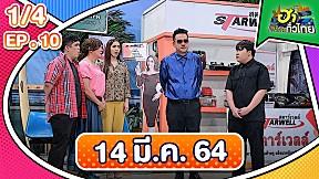 ฮาไม่จำกัดทั่วไทย   14 มี.ค. 64   EP.10 [1\/4]