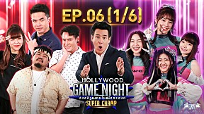HOLLYWOOD GAME NIGHT THAILAND SUPER CHAMP | EP.6 [1\/6]