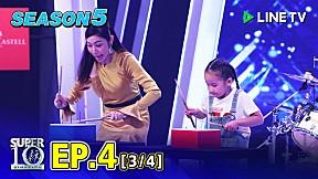 SUPER 10 อัจฉริยะพันธุ์จิ๋ว SEASON 5 | EP.4 [3\/4]
