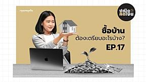 ปณิดคิดเงิน   ซีซัน 2   EP.17   ซื้อบ้าน ต้องเตรียมอะไรบ้าง?