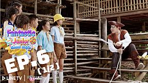 Fantastic Junior อัศจรรย์พันธุ์เล็ก | EP.6 [1\/2] ตอนจบ