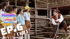 Fantastic Junior อัศจรรย์พันธุ์เล็ก | EP.6 [1/2] ตอนจบ